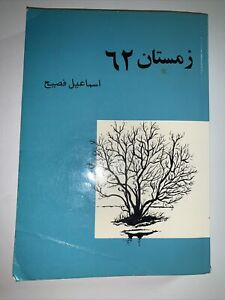 Persian Book In Farsi Zemestan 62 -زمستان ۶۲ -نوشته اسماعیل فصیحused