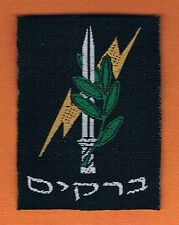 """ISRAEL IDF """"LIGHTENING:"""" ACADEMIC EXCELLENCE PROJECT 2 ACAD. DEGREES MINI PATCH"""