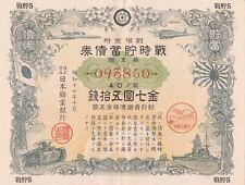 B2503, War Saving Bond of Japan, 7.5 Yen, 1942 WWII