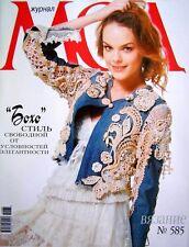 Zhurnal Mod 585 Russian Women Journal Crochet Boho Pattern Magazine Free form