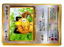 PROMO POKEMON JAPANESE JAPONAISE CARD N° 052 MEOWTH GB GLOSSY CARD 1999 .... (1)