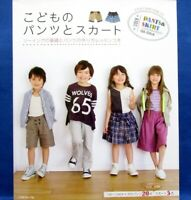 Kids Pants & Skirt /Japanese Children's Clothes Sewing Pattern Book