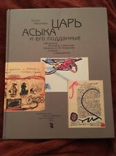 2001 VERY RARE TZAR ASYKA OBEZBELVOPAL IN FACES & DOCUMENTS BOOK IN RUSSIAN