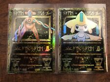 ANCIENT POKEMON CARD SET RARE JIRACHI DEOXYS GX EX MEGA