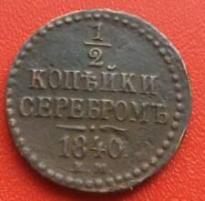 Russia coin 1/2 kopeiki serebrom 1840