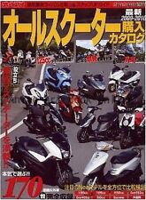 2009-2010 Latest All Scooter Purchase Catalogue Japanese Book