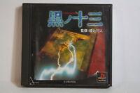 No Manual Kuro no Jyusan PS 1 PlayStation PS1 Fair Japan Import US Seller