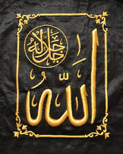 Hand Embroidered Islamic Art Wall hanging/ALLAH