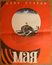 Soviet Russian Original POSTER Victory Day 9 May USSR military propagand soldier