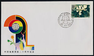 China PR 2046 on cover PFN-17 - Flowers, 20th Anniversary Earthquake Prediction