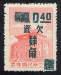 Taiwan. J134. 40c on $4.5. Kinmen Chu Kwang Tower Surcharge. Due Stamp. MNH 1965