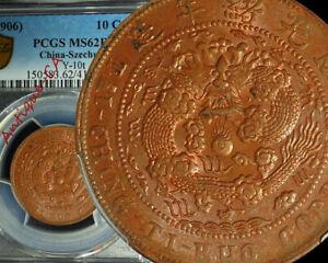 ✪ 1906 China Empire SZECHUAN 10 Cash PCGS MS 62 BN SUPERB LUSTER ✪