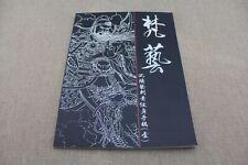 2019 Guan Yu Zhao Yun KOI Lion Elephant Buddha Statue Design TATTOO Sketch BOOK