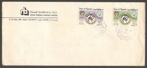 AOP Kuwait 1982 Football Soccer FIFA World Cup FDC First Day cover