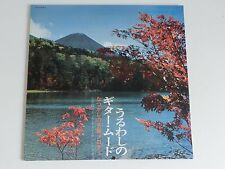 Masao Koga  uruwashi no gita mudo als 4197 Columbia Japan Rare Record LP