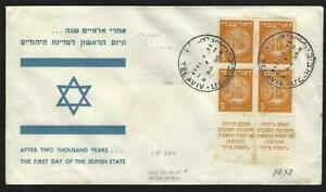 Israel 1948 Doar Ivri 3m Tab Block on Private First Day Cover FDC  - Perf 10x11