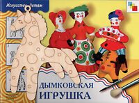 Dymkovo toys. Kit for creativity. Workbook + wooden form for painting