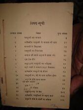 INDIA RARE - PANDUBBI - SUBMARINE - PAGES 120 IN HINDI