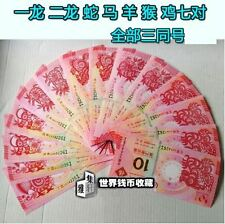 Macau $10 BOC&BNU Dragon1 Dragon2 Snake Horse Goat Monkey Chicken last 3 same