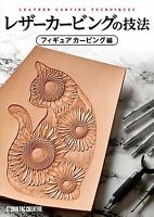 Leather Carving Techniques Figure Carving Japanese Craft Pattern Book