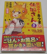 New Sewayaki Kitsune no The Helpful Fox Senko-san Vol.5 Limited Edition Manga+CD