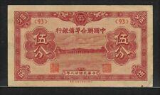 FEDERAL RESERVE BANK OF CHINA 5 fen ND (1938-39) PJ47 XF bridge