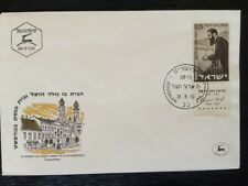 First Day Issue Israel Cover Postage Stamps Theodor Herzl 1960