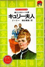 キューリー夫人 : 輝く二つのノーベル賞 Biography of Marie Curie Japanese language  edition