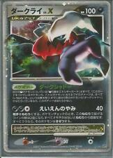 Pokemon TCG Japanese Darkrai  LV.X DP3 - HOLO