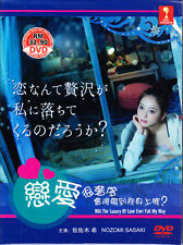 Will The Luxury Of Love Ever Fall My Way?  Japanese Drama DVD English Subtitle