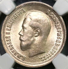 1895 NGC AU 58 RUSSIA Silver 25 kopeks Nicholas II Coin  (16102714C)