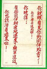 KOREA  PROPAGANDA  1950 KOREAN WAR   7046