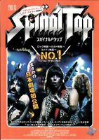 This Is Spinal Tap Japanese Chirashi Mini Ad-Flyer Poster 1984