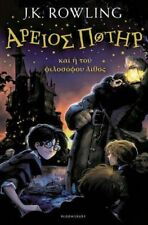 Harry Potter and the Philosopher's Stone Ancient Greek by J. K. Rowling (Hardback, 2015)