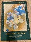 Shraga Weil Ecclesiastes 3 - Safrai Gallery -  Poster Art Serigraph Print 81/135
