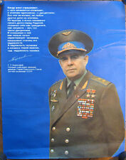 Soviet Space Poster USSR Russian Big Real of Astronaut General by name Beregovoy