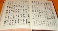 Decrypt Japanese Break Calligraphy Dictionary book character kanji japan #0577