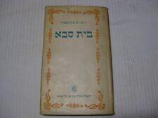 Hebrew Poetry by Y. Ben Dov Tsehanovski בית סבא מאת י. בן דב צ'חנובסקי