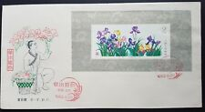 1982 China T72 Medicinal Herbs Flowers Souvenir Sheet S/S B-fdc 中国药用植物小型张首日封