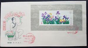 1982 China T72 Medicinal Herbs Flowers Souvenir Sheet S/S B-fdc 中国药用植物小型张首日封