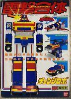 Changeman Change Robo Shuttle Base Set DX Chogokin Vintage Toy