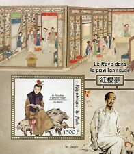 Mali 2017 MNH Chinese Literature Dream of Red Chamber 1v S/S Art Stamps