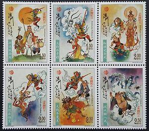 China Macau Macao 2007 Journey to the West stamp set