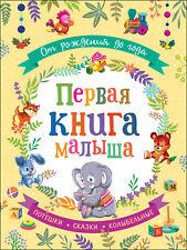 От рождения до года   Первая книга малыша    Сборники и хрестоматии