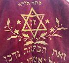 old+vintage+Judaica+TORAH+case+%22David+Star+%26+Flowers%22+gold+on+burgundy