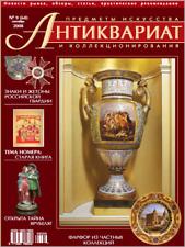 ANTIQUES ARTS & COLLECTIBLES MAGAZINE #60 Sept2008_ЖУРН.АНТИКВАРИАТ №60 Сент2008