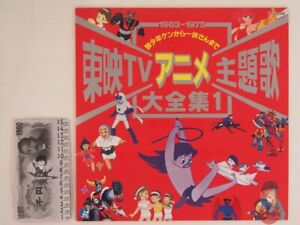 LASER DISC ~ TOEI TV Anime Theme Song Collection 1963-1975 vol.1 (LSTD01268)