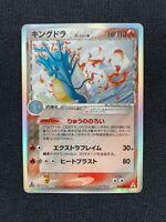 Pokemon Card Kingdra Delta 011/052 1st Holo Rare Japanese EX Holon Phantoms