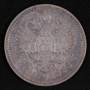 Russia 1898 Rouble Y# 59.3 World Silver Coin