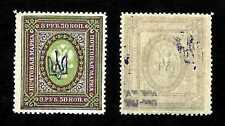Ukraine 1918 Kiev type 1 trident overprint on Russia 3r50k … expertised … MNH **